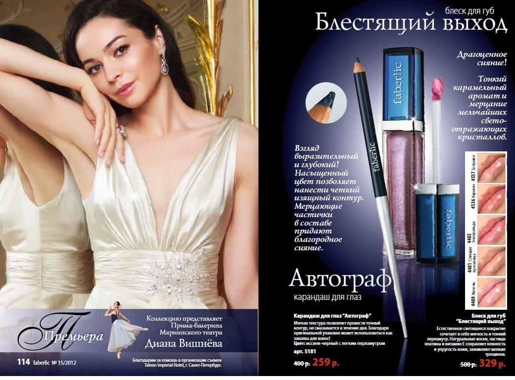Infinum каталог косметики